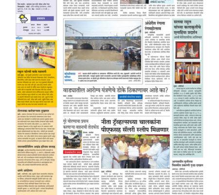 16 - Pudhari, Marathi - 23rd Mar,2015