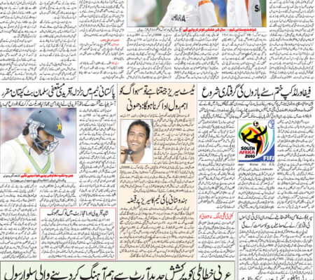 6 - Daily Sahafat- 18 July 2010 (Page 8)