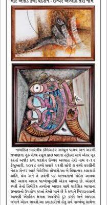 7 - Sandesh (Gujrati), pg 4, 29.1.2018.